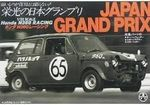 Honda N 360 racing Japan grand prix   1/32